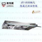 【PK廚浴生活館】高雄喜特麗 JT-1833M 隱藏式排油煙機 JT-1833  實體店面 可刷卡