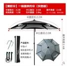 遮陽棚 化氏一味國民釣傘戶外專用垂釣加厚雙層防風防曬防雨太陽傘大釣傘 星河科技DF