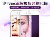 【A0601】 滿版抗藍光 iPhone 8 8Plus iPhoneX 鋼化膜 9H 玻璃保護貼 玻璃貼