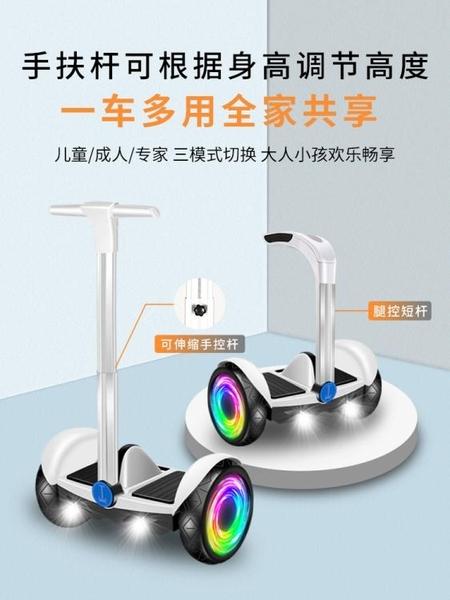平衡車 帶扶桿電動智能自平衡車成人兒童雙輪手扶腿控越野代步體感車 風馳