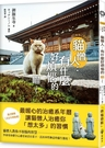貓僧人:有什麼好煩惱的喵~【隨書附贈書衣年曆海報】【城邦讀書花園】