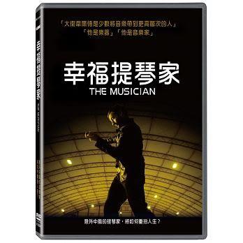 幸福提琴家 DVD The Musician 免運 (購潮8)