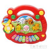 音樂玩具 特價動物農場音樂琴寶寶早教兒童玩具電子琴嬰幼兒女孩益智音樂琴 夢幻衣都