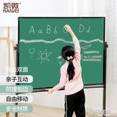 凱微白板支架式移動黑板墻家用辦公室小白板掛式教學培訓立式 ATF 極有家