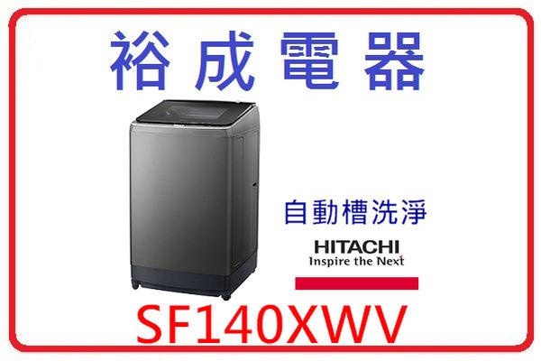 【高雄裕成電器】日立變頻日本原裝14公斤洗衣機 SF140XWV 自動槽洗淨