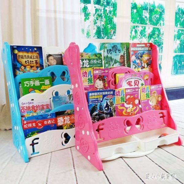 雜誌架 兒童書架寶寶簡易卡通圖書籍書柜幼兒園繪本架小孩 nm10466【甜心小妮童裝】