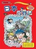 書立得-《世界歷史探險 7》日本尋寶記
