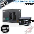 [ PC PARTY ]  Cooler Master MWE Bronze 500 500W 電源供應器 80Plus銅牌