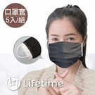 ﹝竹炭成人口罩套5入﹞台灣製 口罩防護套 可水洗 口罩套 延長口罩壽命〖LifeTime一生流行館〗