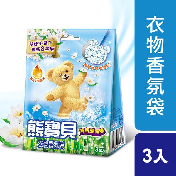 熊寶貝衣物香氛袋清新晨露香 7g*3入