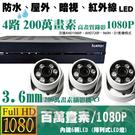 高雄/台南/屏東監視器/200萬畫素1080P-AHD/套裝DIY【4路監視器+200萬半球型攝影機*3支】