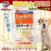 【zoo寵物商城】日本DoggyMan》Hello雞肉夾心起司球-50g