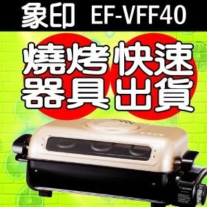 象印 多功能燒烤器 EF-VFF40/EF-VFF40-NZ