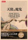 (二手書)天使與魔鬼