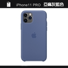Apple iPhone 11 Pro Max 原廠矽膠護套 iPhone 11 Pro Max 原廠保護殼【亞麻灰藍色】 美國水貨 原廠盒裝