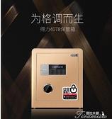 保險櫃 得力4078電子密碼保險柜家用小型保險箱辦公全鋼智能防盜保管箱 快速出貨YYS