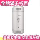 【隨身款】日本 臭氧發生機 空氣清淨機 USB充電 隨身攜帶 超靜音 冰箱食物保鮮 PM2.5【小福部屋】