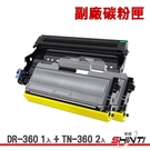 【優惠組】SHINTI Brother DR-360 1支+TN-360 2支 副廠相容感光滾筒/碳粉匣 適用7840W/7040/2170W