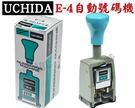 [ 自動號碼機 UCHIDA E-4 日本內田牌 ] E4 4位數 四數位 連續印章 號碼印章 自動跳號號碼印 ~另有 KW