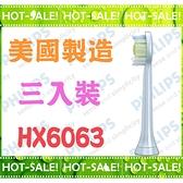 《正公司貨@美國製造》Philips Sonicare HX6063 飛利浦 鑽石靚白 標準刷頭 (全系列電動牙刷通用)
