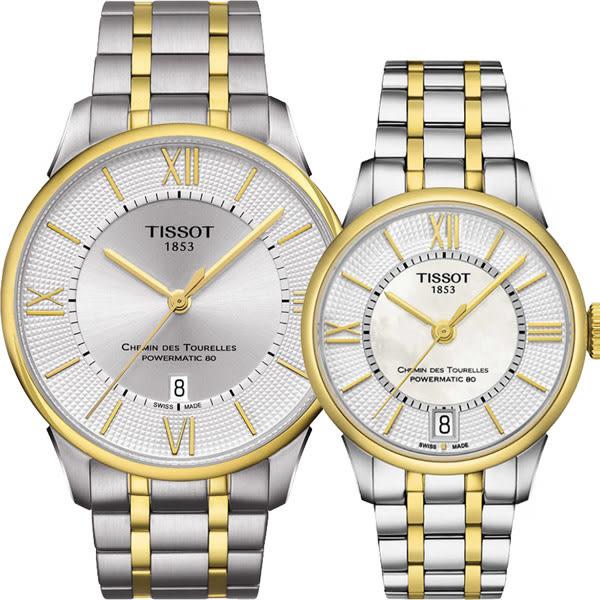 TISSOT 天梭 杜魯爾系列機械動力80對錶/情侶手錶-雙色/42+32mm T0994072203800+T0992072211800