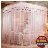 伸縮蚊帳U型加密加厚落地2018新款支架公主風1.5米1.8 【全網最低價】 LX
