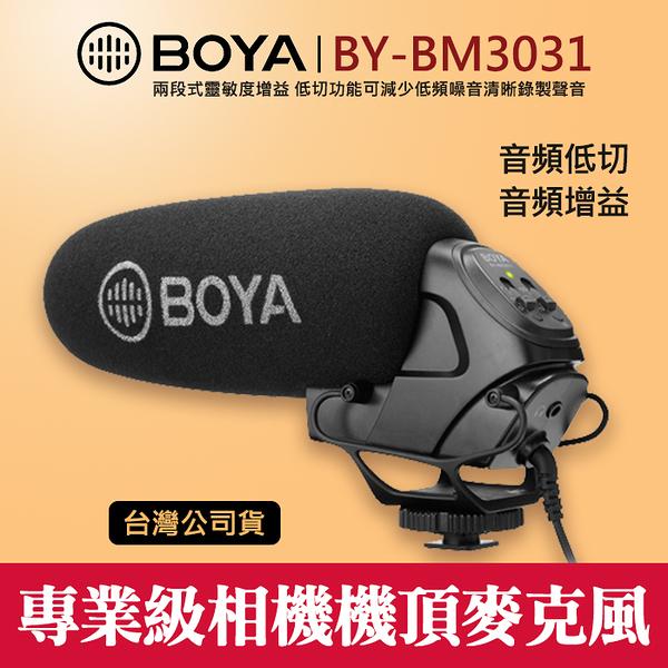 【立福公司貨】專業級機頂麥克風 BY-BM3031 博雅 BOYA 超心形 超心型 電容式 增益 低切 屮V0 屮V3