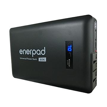 【贈無線光學滑鼠】enerpad AC80K 攜帶式直流電 / 交流電行動電源 80000mah 【強過 AC54K AC42K】