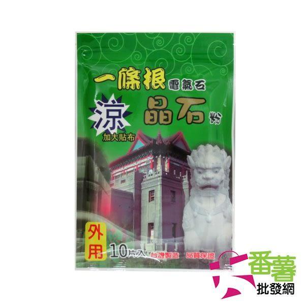 【台灣製】一條根 電氣石 晶石粉_涼感 [13M1] - 大番薯批發網