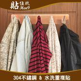 歐式十勾 304不鏽鋼 可重複貼 無痕掛勾 台灣製造 貼恆玖 浴室臥室衣物收納門後掛衣帽架