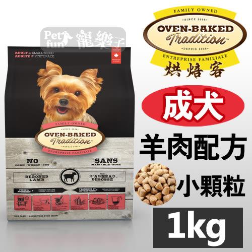 [寵樂子]《Oven-Baked烘焙客》 成犬羊肉糙米配方(小顆粒)1kg / 狗飼料