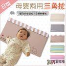 嬰兒枕頭孕婦側睡枕三角枕-商檢標嬰兒防吐...
