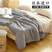 日本雙面四層紗布毛巾被加厚空調被純棉雙人單人毛巾毯子全棉   居家物語