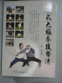 【書寶二手書T7/體育_NFT】陳式太極拳技擊法_馬虹