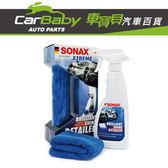 【車寶貝推薦】SONAX 鍍膜保護層