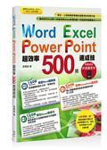 Word+Excel+PowerPoint超效率500招速成技