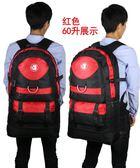 大容量旅游包徒步戶外登山包背包旅行包雙肩包男女50升可擴容60升 QQ2451『樂愛居家館』