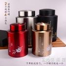 304茶罐 不銹鋼密封防潮茶葉鐵罐 存儲家用茶桶 加厚精品高檔大號 小時光生活館