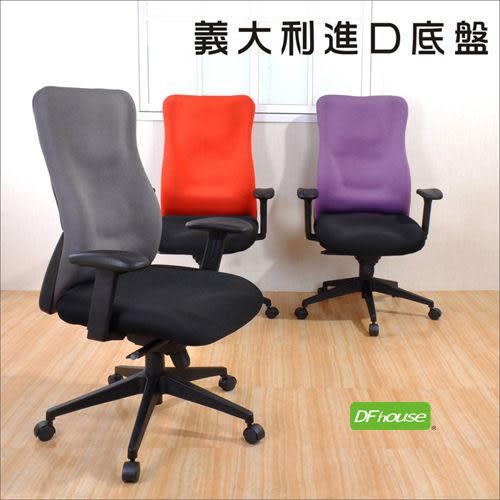 《DFhouse》愛德華舒適高背辦公椅(3色)- 義大利進口底盤 電腦桌 電腦椅 書桌 鞋架 傢俱 辦公椅.