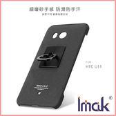 HTC U11 Plus 細磨砂 創意支架牛仔殼 手機殼 硬殼 保護殼 U11+手機殼 支架 指環支架