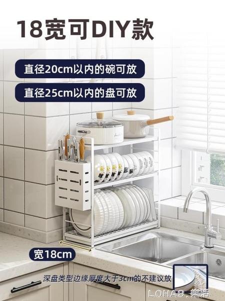 18寬窄款碗盤碗碟收納架小尺寸水池放碗筷瀝水碗架廚房置物架小型 樂活生活館