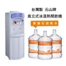 台南桶裝水直立冰溫熱飲水機+20桶麥飯石涵氧水(20公升)