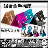 鋁合金手機座/手機支架 立架 HTC 10 One M8 M9 A9 E9 iPhone 7 Plus 6s 5s SE i7 SONY XZ XP Z5 Z3+ M5