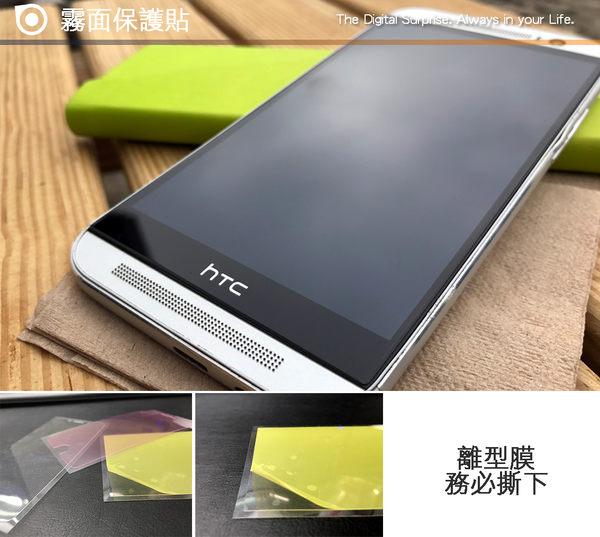 【霧面抗刮軟膜系列】自貼容易 forHTC 10 EVO M10f 專用 手機螢幕貼保護貼靜電貼軟膜e