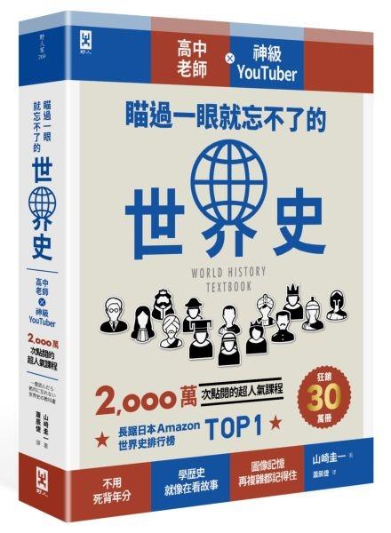 瞄過一眼就忘不了的世界史:高中老師╳神級YouTuber 2,000萬次點閱的...【城邦讀書花園】