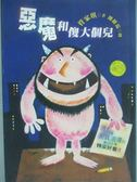 【書寶二手書T8/兒童文學_KKG】惡魔和傻大個兒_管家琪/