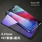【G81】Baseus 藍光 滿版 0.23mm PET 軟邊 玻璃保護貼 iPhone X XS MAX XR 鋼化膜