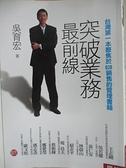【書寶二手書T9/行銷_AQ8】突破業務最前線_吳育宏