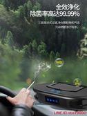 車載空氣淨化器太陽能車載空氣凈化器除甲醛負離子車用加濕消除異味汽車噴霧香薰 摩可美家