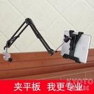 懶人支架床頭手機架手機桌面平板電腦ipad架子通用床上用神器調節 快速出貨